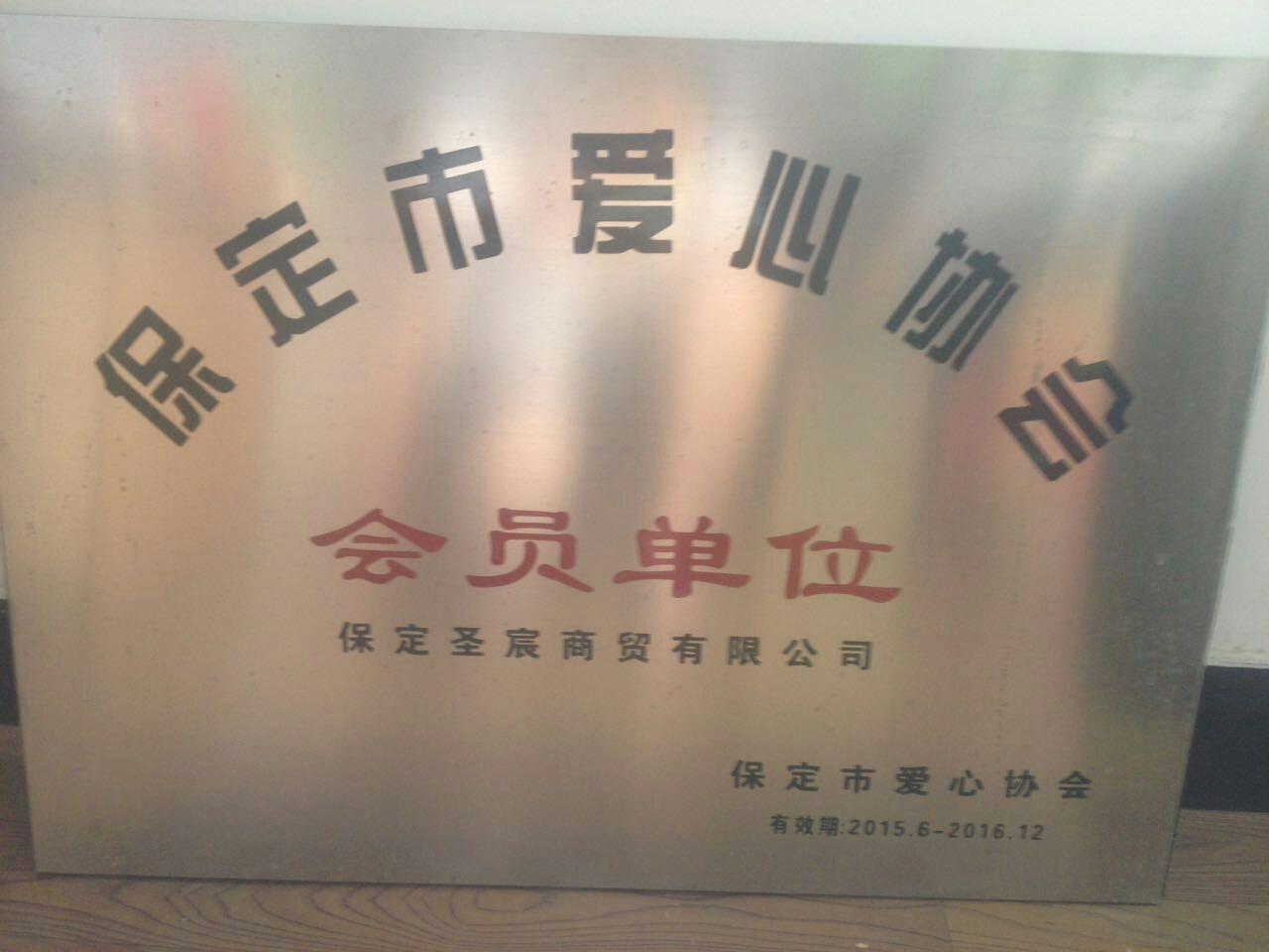 【会员单位】保定圣宸商贸有限公司